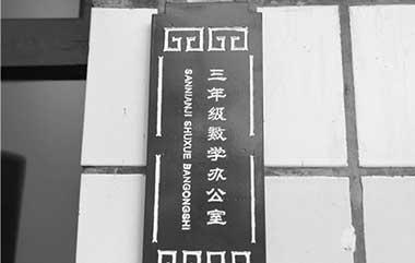 江西省宜春市第八小学校园文化规划设计