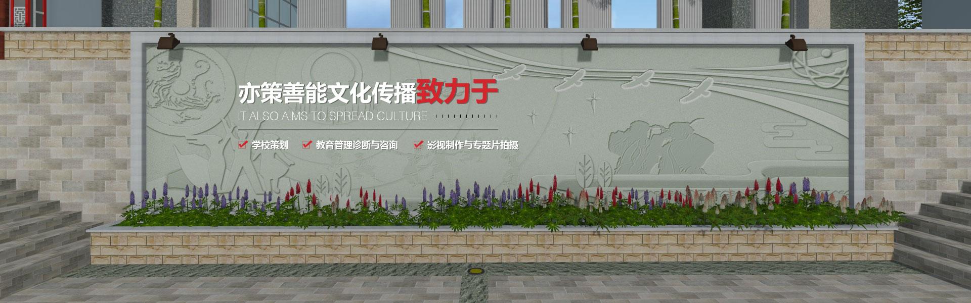 重庆校园文化墙设计